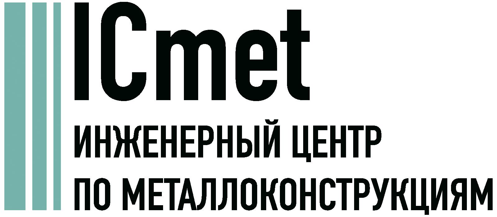 Проектирование металлоконструкций в Орске